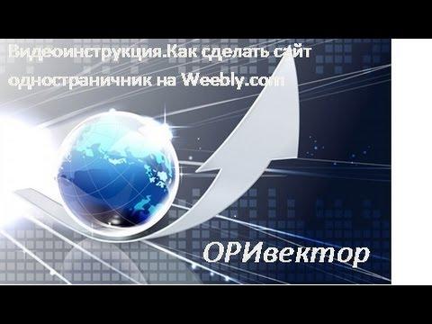 Видеоинструкция. Как сделать сайт одностраничник на weebly