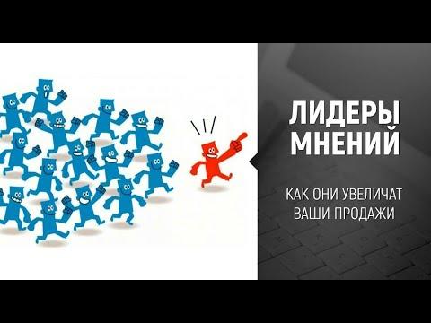 видео: [Лидеры мнений] Как увеличить продажи через лидеров мнений
