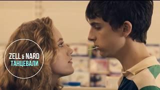 Zell & Nard -Танцевали (music video)