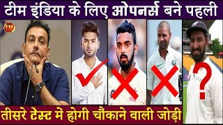 सुलझ गई भारत के ओपनर्स की पहेली... तीसरे मैच में होगा चौंकाने वाला बदलाव