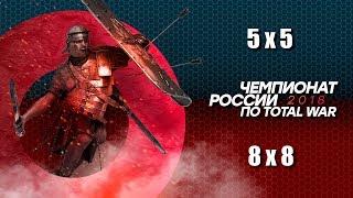 Скачать Жеребьевка Чемпионата России по Total War Arena