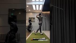 [골프레슨]비거리늘리기 전환동작연습! #박대성프로