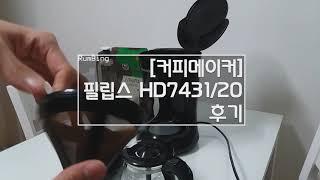 [커피메이커]필립스 HD7431/20 후기 [Coffe…
