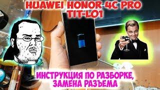 Huawei Honor 4c pro (TIT-L01)инструкция по разборке, замена разъема зарядки