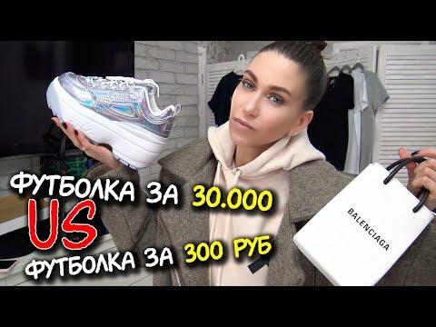 ПОКУПКИ одежды и обуви BALENCIAGA ✔️ ZARA ✔️ H&M ✔️ Fila ✔️ Bershka ✔️ Daniel Wellington OMG 😍 люкс
