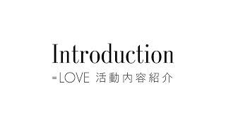 『=LOVE(イコールラブ)』姉妹グループ オーディション / セミナー活動内容紹介