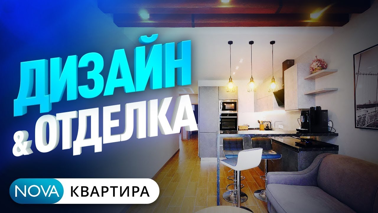Ремонт квартира СПБ. Дизайн и отделка квартиры, которые Вас удивят!Ремонт квартир СПБ [НоваКвартира]