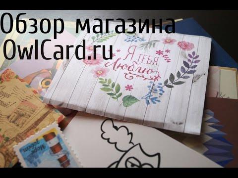 Обзор магазина OwlCard.ru | Покупки открыток для Postcrossing| Распаковываем посылку