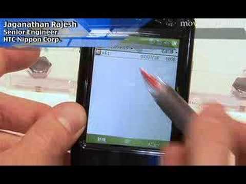 HTC P3600 : DigInfo