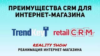 Преимущества СRM для интернет-магазина