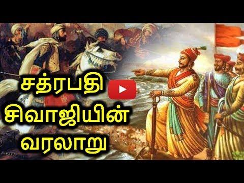 சிவாஜி (பேரரசர்) வரலாறு   Unknown Facts about Chhatrapati Shivaji   Dhinam Oru Thagaval