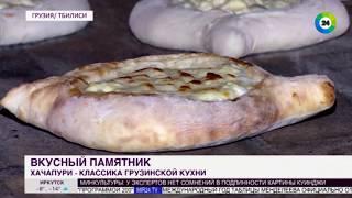 Хачапури- жемчужина грузинской кухни