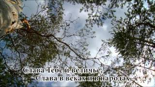 Слава тебе и величие HD - E&O Studio.mpeg