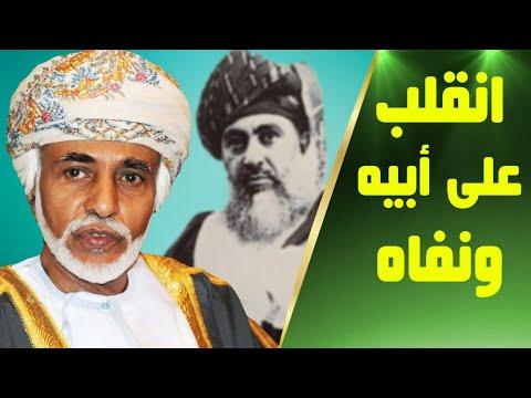 ع الحدث حقائق مثيرة عن السلطان قابوس بن سعيد وسبب إنقلابه على والده وعلاقته مع اسرائيل Youtube