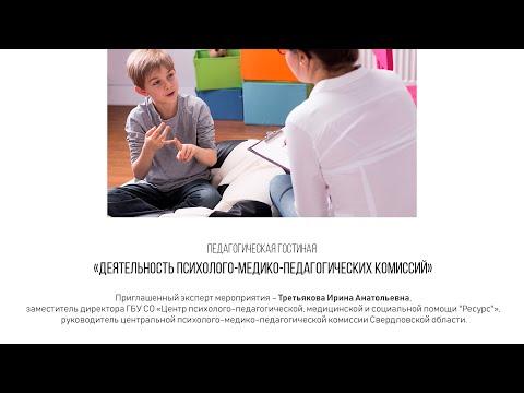 Проблемы и трудности прохождения психолого-медико-педагогической комиссии. Запись семинара. Часть 1