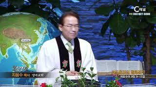 양곡교회 지용수 목사  - 기드온과의 평화조약