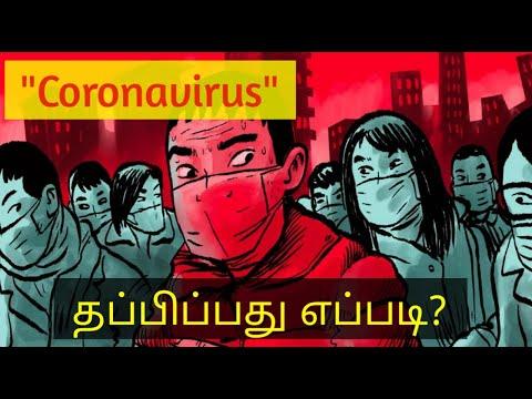 Coronavirus Tamil News Today/coronavirus Prevention In Tamil/corona Virus Prevention/STAR LABORATORY