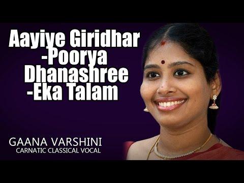 Aayiye Giridhar-Poorya Dhanashree-Eka Talam | Nithyashree Mahadevan | (Album: Gaana Varshini)
