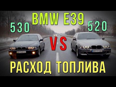 BMW E39 520 vs 530: расход топлива, перечень проблем