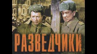 Разведчики | Фильмы про войну | Старые фильмы | Советские фильмы | Военные фильмы