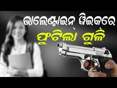 ପଟିଆରେ ଛାତ୍ରୀଙ୍କୁ ଗୁଳି ମାଡ | Bhubaneswar Girl Student Shot At By Miscreants In Infocity Area