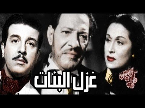 غزل البنات / Ghazal El Banat