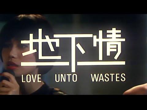 [Trailer] 地下情 (Love Unto Wastes)