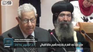 مصر العربية | مكرم محمد أحمد: النمنم لم ينفذ وعده بتأسيس مكتبة للغيطاني