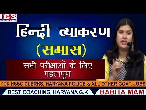 समास हिन्दी व्याकरण | SAMAS HINDI GRAMMER | Haryana Police | HTET | ALL COMPETITIVE EXAMS.