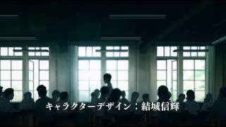 Sakamichi no Apollon - Trailer
