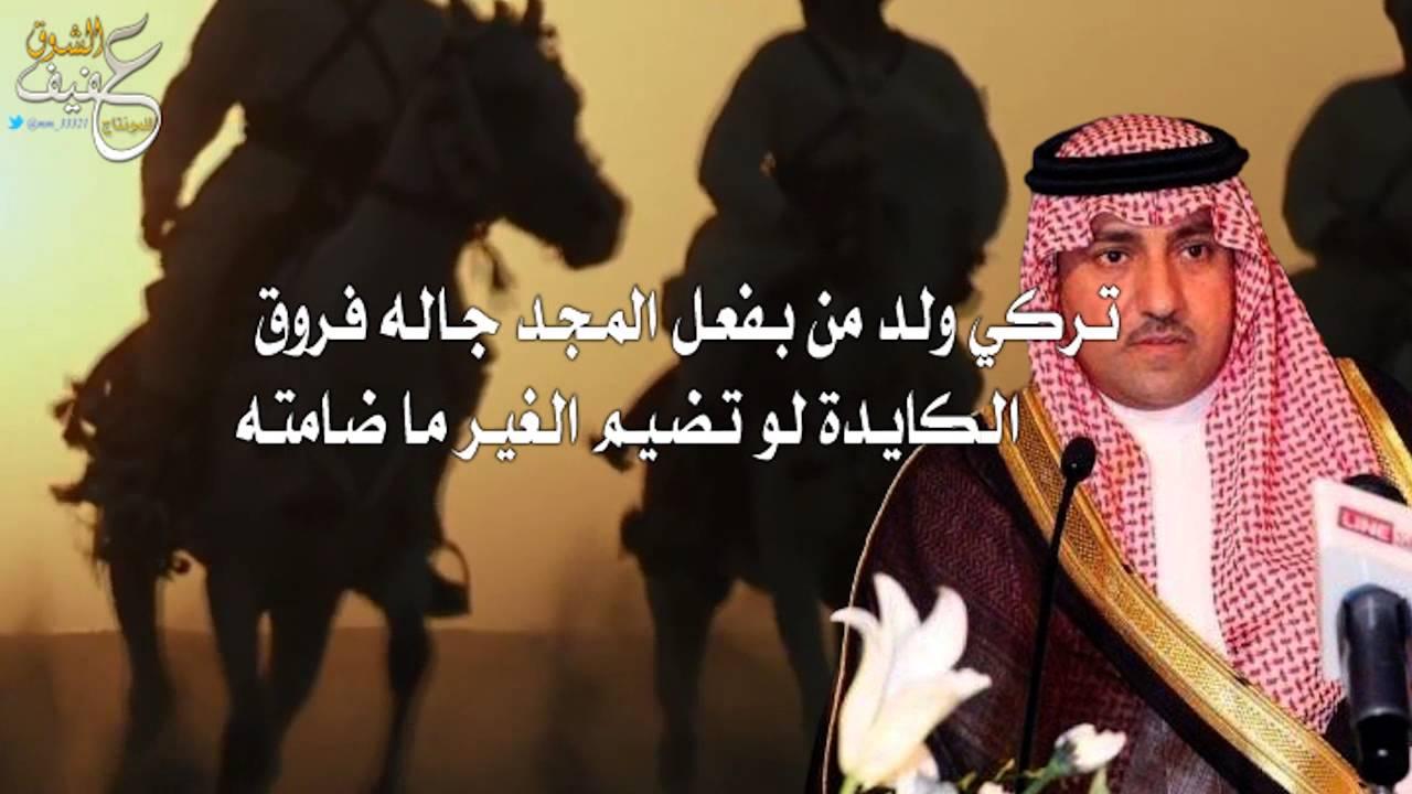 إهداء إلى الأمير تركي بن عبدالله بن عبدالعزيز كلمات الصيفي بن جريس أداء ناصر السيحاني Youtube