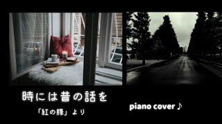 「時には昔の話を」してみたい日✨ 弾いていたら歌声が聴こえてくるようでした (o˘◡˘o)♪ 「時には昔の話を」 作詞・作曲:加藤 登紀子...