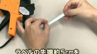 サトーのハンドラベラー、SPのラベルのセット方法を動画でご説明します...