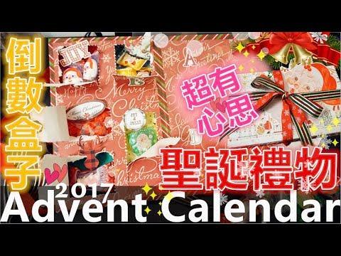 Tutorial/Handmade ♥心思禮物♥撕開式!!倒數盒子❆Christmas Advent Calendar❆