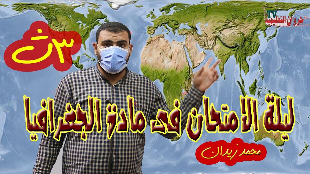 مراجعة ليلة الامتحان فى مادة الجغرافيا مع الاستاذ محمد زيدان حلقة مهمة لن يخرج عنها الامتحان
