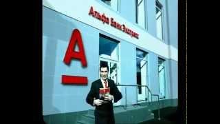 2004 Альфа Банк Позволь себе больше