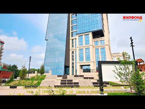 Купить квартиру в Новосибирске - однокомнатная, Рrimе Hоusе - Прайм Хаус, ул. Советская.  Жилфонд