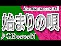 始まりの唄_GReeeeN_Midi Instrumental_歌詞
