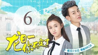 """Dragon Day, You're Dead"" 06 