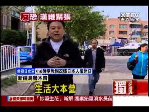 [東森新聞]新疆反恐! 軍隊駐街頭  維族市場沒漢人