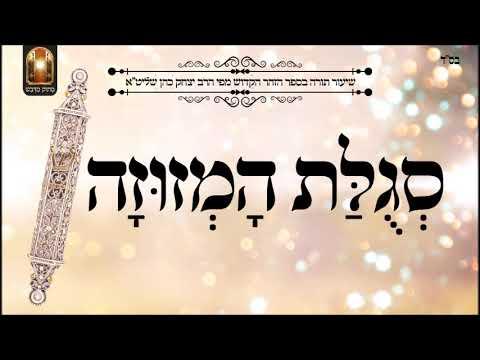 סגולת המזוזה   שיעור תורה בספר הזהר הקדוש מפי הרב יצחק כהן שליטא