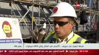كهرباء بني سويف: المرحلة الأولى لإنتاج المحطة تعادل 3 أضعاف السد العالي.. فيديو