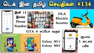 1 Lakh Prize / GTA 6 Release Date / 11 Digit Phone No / Galaxy M11 & M01 - Tech In Tamil News 134