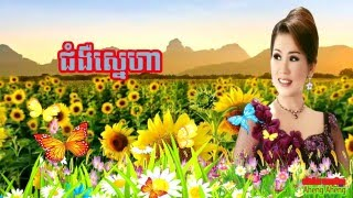 Meng Pich Chenda collection mp3 oldie song khmer,ជំងឺស្នេហា,Love Khmer Song,Old song