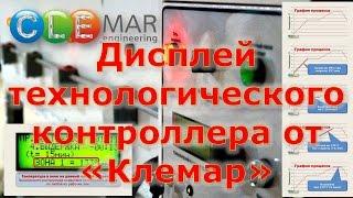 Триплекс: процесс на дисплее контроллера(Триплекс: процесс на дисплее технологического контроллера от «Клемар»… http://clemar.ru (343) 374-01-74 === Оборудование..., 2015-11-16T08:46:39.000Z)