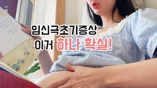 [임신증상] 임신 극초기부터 지금까지! 임신 주차별 증…