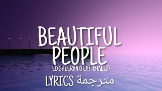 Ed sheeran - Beautiful People (Feat. Khalid) (Lyrics مترجمة)