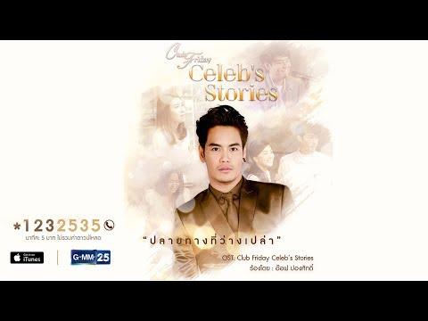 【Official MV】ปลายทางที่ว่างเปล่า ( All I've Got ) OST. Club Friday Celeb's Stories