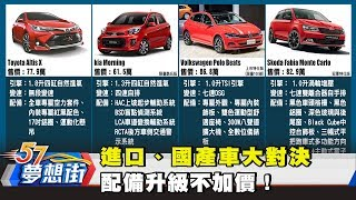 進口、國產車大對決 配備升級不加價!