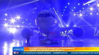 Новый российский самолет МС-21 совершил первый перелет из Иркутска в Жуковский